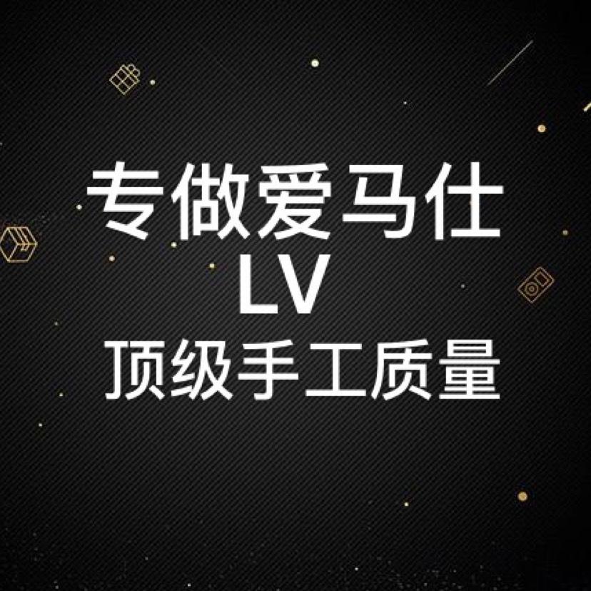 (爱马仕Lv)接单号